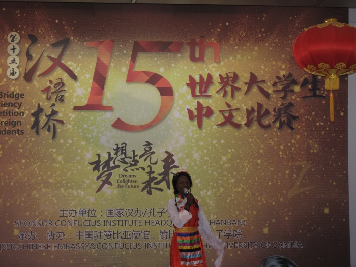 The 2016 Chinese Bridge Chinese Proficiency Competition in Lusaka Zambia dancing and singing
